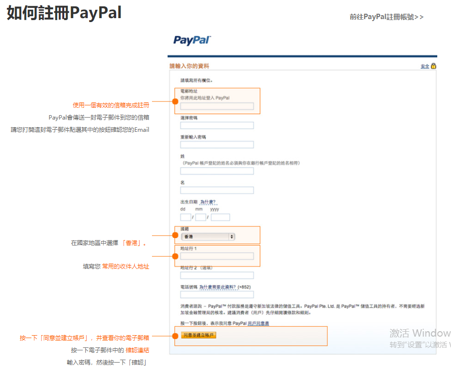 PayPal Use Help